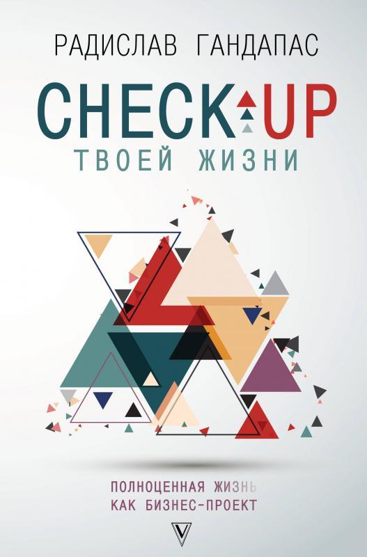 Check-up твоей жизни:полноценная Ж[изнь] как бизне