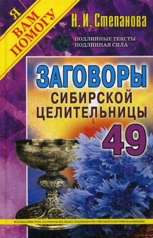 Заговоры сиб.целит-49/тв
