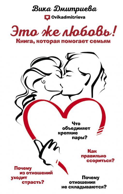 Это же любовь!Книга,которая помогает семьям