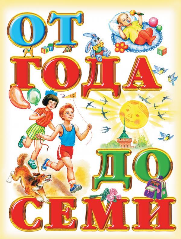 Книга д/чтения детям от 1 до 7 лет