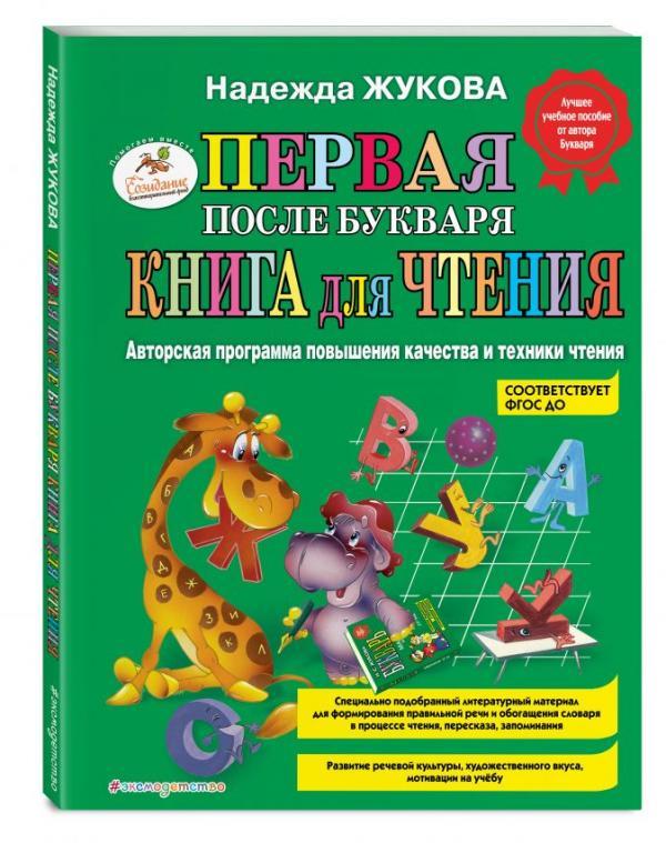 Первая после Букваря кн.д/чтения