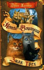 Коты воители.Знак трех.Кн.1(Сила трех)