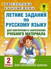 Летние задания п/рус.яз.2кл