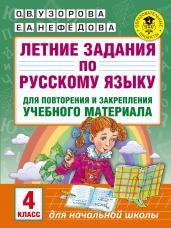 Летние задания п/рус.яз.4кл.