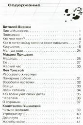 Внекл.чтение 1кл.(ШБ)
