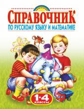 Спр.по рус.яз.и мат.1-4кл.
