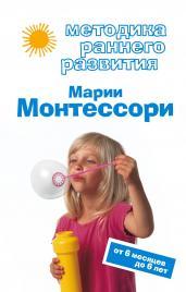 Методика раннего разв.Марии Монтессори 6 мес-6 лет