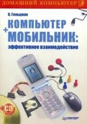 Компьютер+мобильник:эфф.взаимодействие