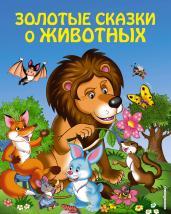 Золотые сказки о животных