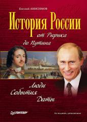 История России от Рюрика до Путина.Люди.События.