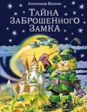 Тайна заброшенного замка(ил. В. Канивца)