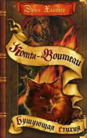 Коты воители.Бушующая стихия.Кн.4(Воители)