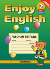 Enjoy English-2 3-4кл.ч.1-2.Р/т/АБ