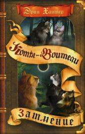 Коты воители.Затмение.Кн.4(Сила трех)