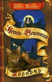 Коты воители.Полночь.Кн.1(Нов.пророч.)