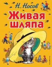 Живая шляпа/СиС
