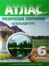 Атлас по географии 6кл.с к/к(желтый, зеленый)