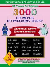 3000 прим.п/рус.яз.3кл(нов)