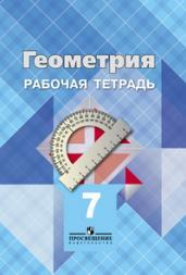 Геометрия 7кл.Р/т/АБ