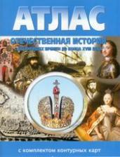 Атлас по отеч.истории с др.вр.до кон.XVIIIв.с к/к