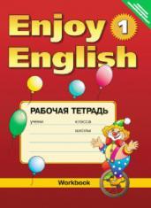 Enjoy English-1 2-3кл.Р/т/АБ