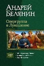 Опергруппа в Лукошкине.Трилогия