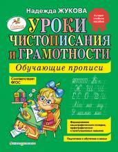 Уроки чистописания и грамотности:обуч.прописи