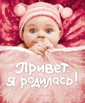 Привет, я родилась!(новая)