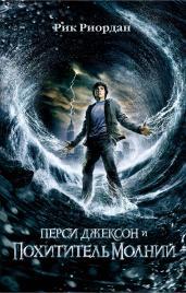 Перси Джексон и похититель молний(кино).Кн.1