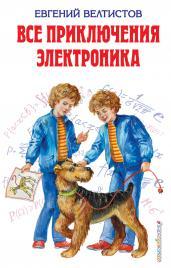 Все приключения Электроника/ДБ