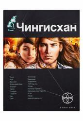 Чингисхан.Кн.1.Повелитель Страха/Поп.лит.(нов)