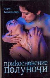 Прикосновение полуночи/Кино