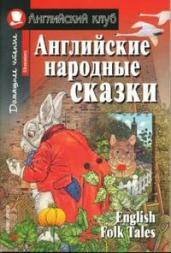 Английские народные сказки.Elementary(АнглКлуб)