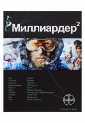 Миллиардер.Кн.2.Арктический гамбит/Поп.лит(нов)