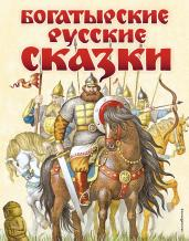 Богатырские русские сказки