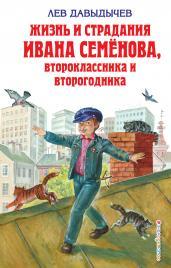 Жизнь и страдания Ивана Семенова,второкл.и втор/ДБ