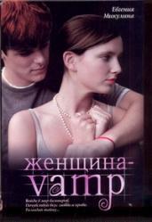 Женщина-VAMP/Кино