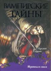 Вампирские тайны.Мертвым сном
