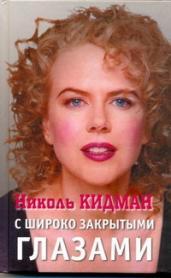 Николь Кидман.С широко закрытыми глазами