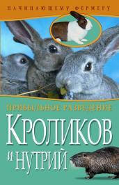 Прибыльное разведение кроликов