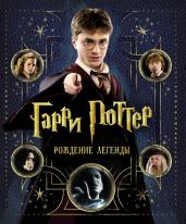 Гарри Поттер.Рождение легенды