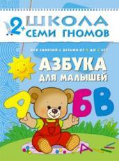 Азбука для малышей.Разв. и обуч.детей от 2-3 л