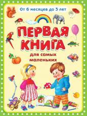Первая книга для самых маленьких