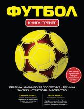 Футбол.Книга-тренер
