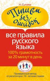 Пишем без ошибок.Все правила рус.языка