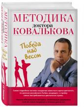 Методика доктора Ковалькова.Победа над весом