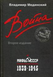 Война.Мифы СССР.1939-1945