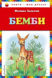 Бемби/КМД