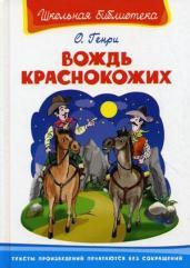 Вождь краснокожих/ШБ