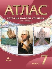Атлас по истории нов.вр.XVI-XVIIIвв.7кл.
